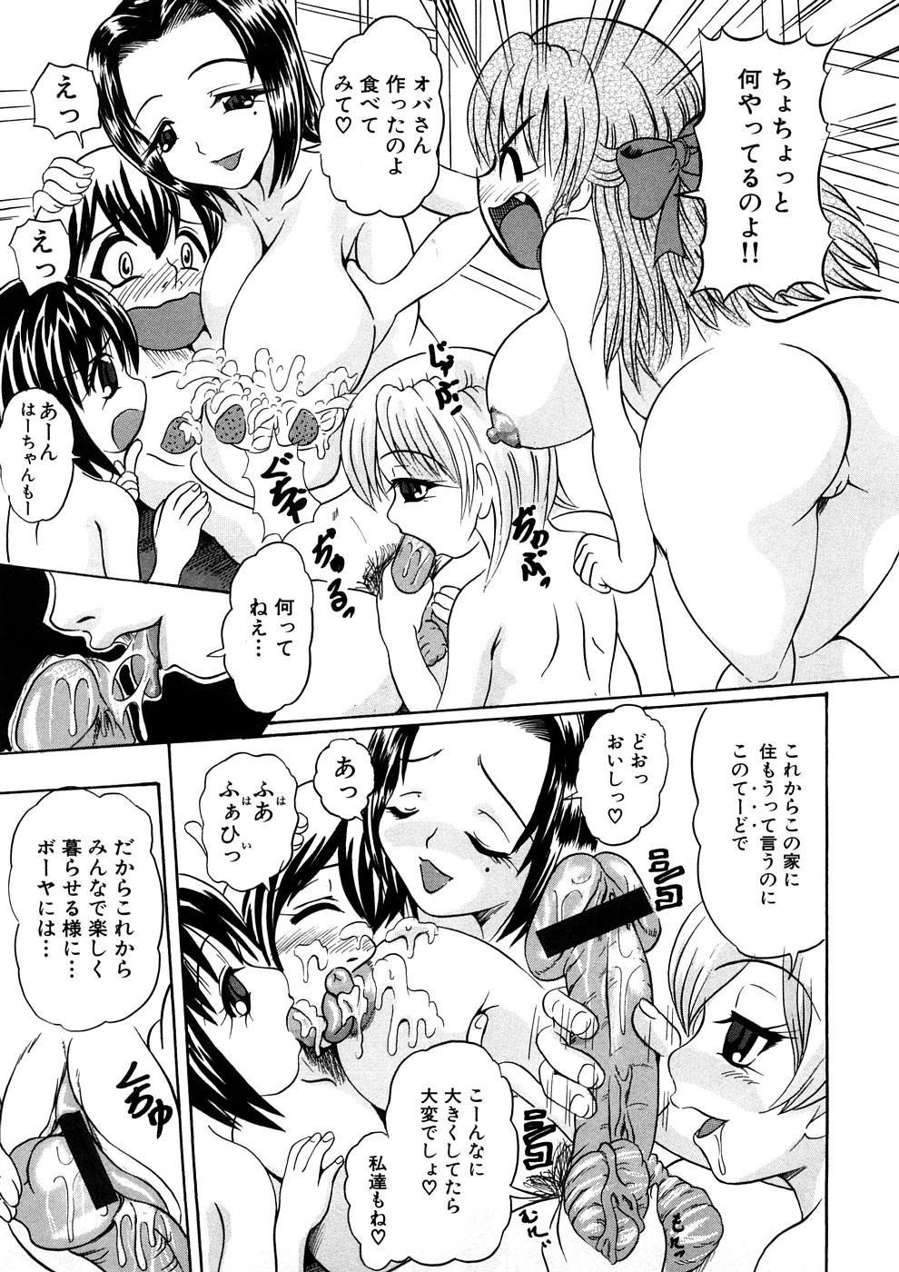 Geki Yaba Anthology Vol. 1 - Naka ni Dashite yo 75