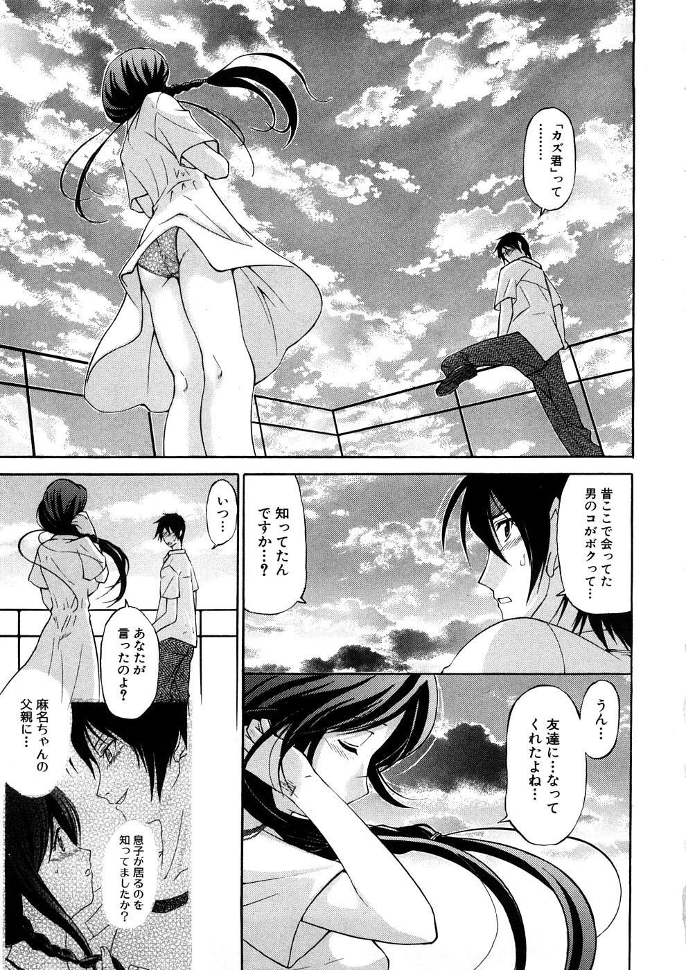 Geki Yaba Anthology Vol. 1 - Naka ni Dashite yo 7