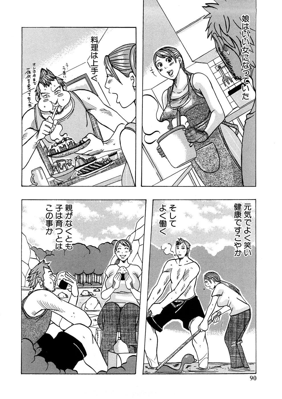 Geki Yaba Anthology Vol. 1 - Naka ni Dashite yo 90