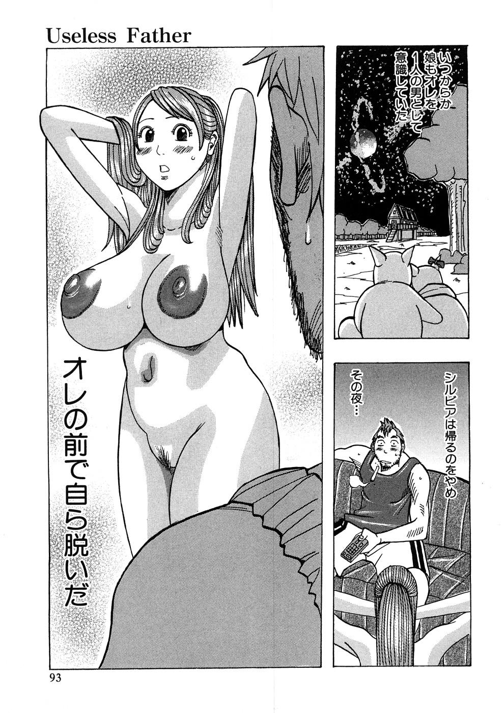 Geki Yaba Anthology Vol. 1 - Naka ni Dashite yo 93