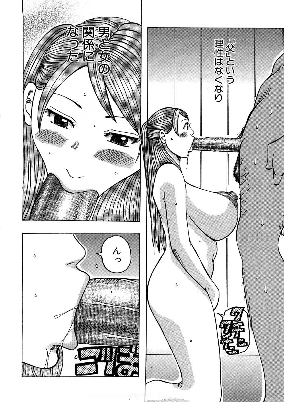 Geki Yaba Anthology Vol. 1 - Naka ni Dashite yo 94