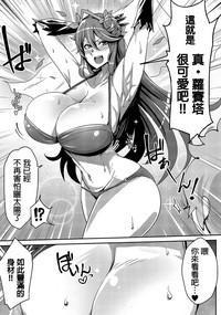 Chou JK Daisuki 6