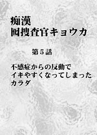 Chikan Otori Sousakan Kyouka Ch. 5 4