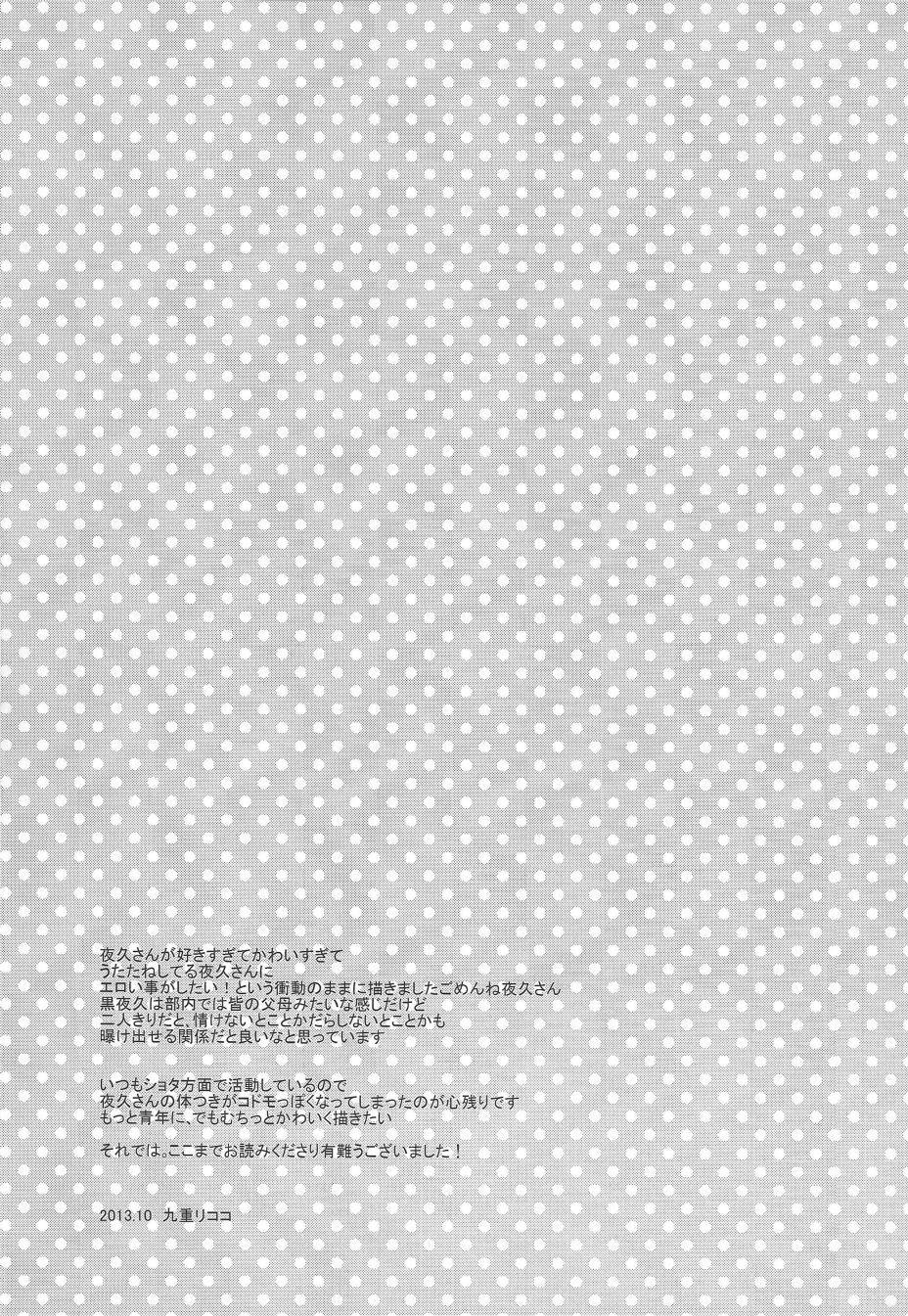 Neteiru Yaku-kun ni Ecchi na Itazura o suru Hon 19