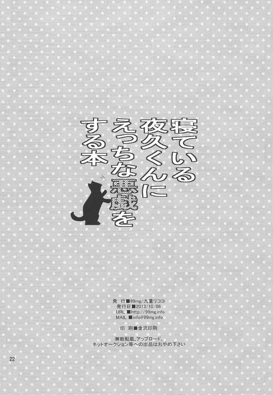 Neteiru Yaku-kun ni Ecchi na Itazura o suru Hon 20