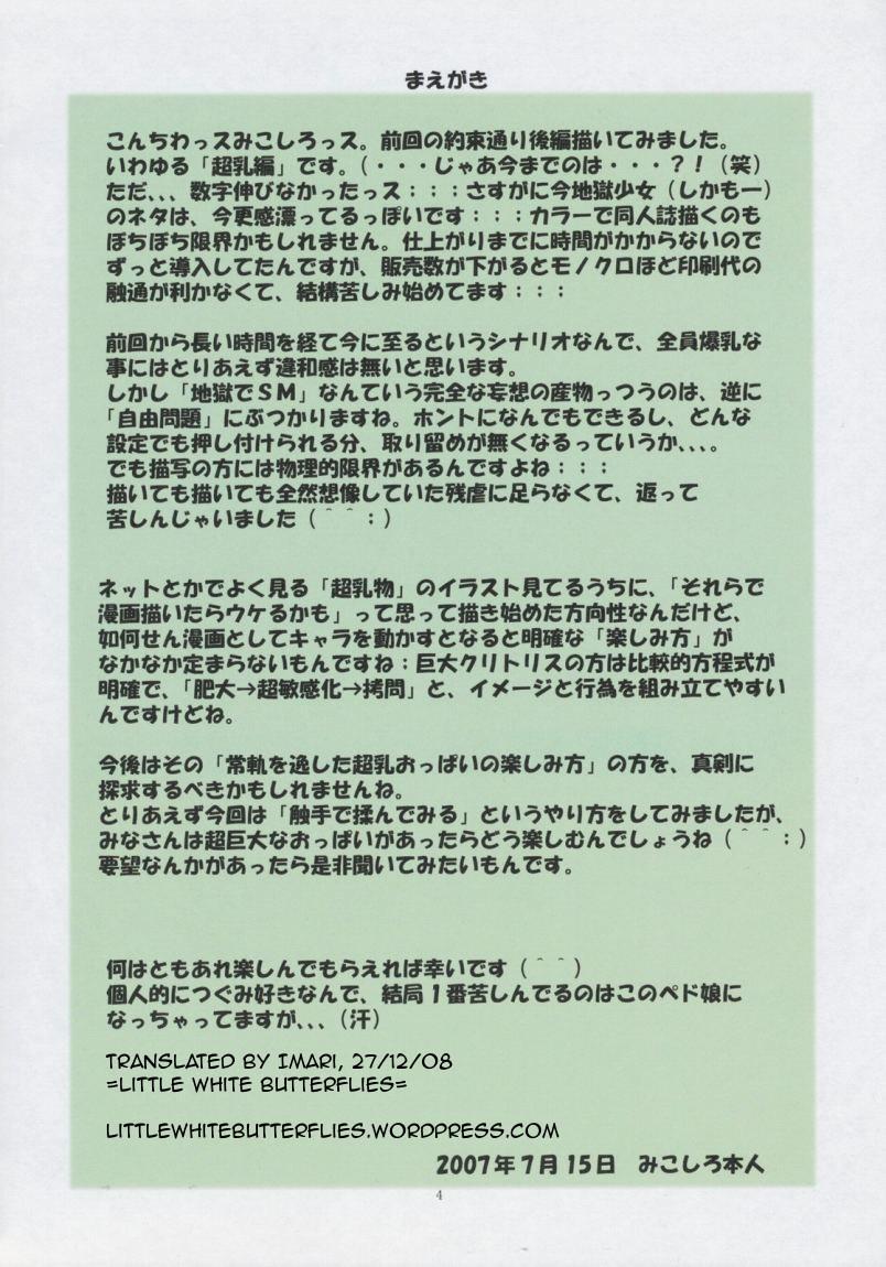 Jadouou - Jigoku Shoujo Ni 3