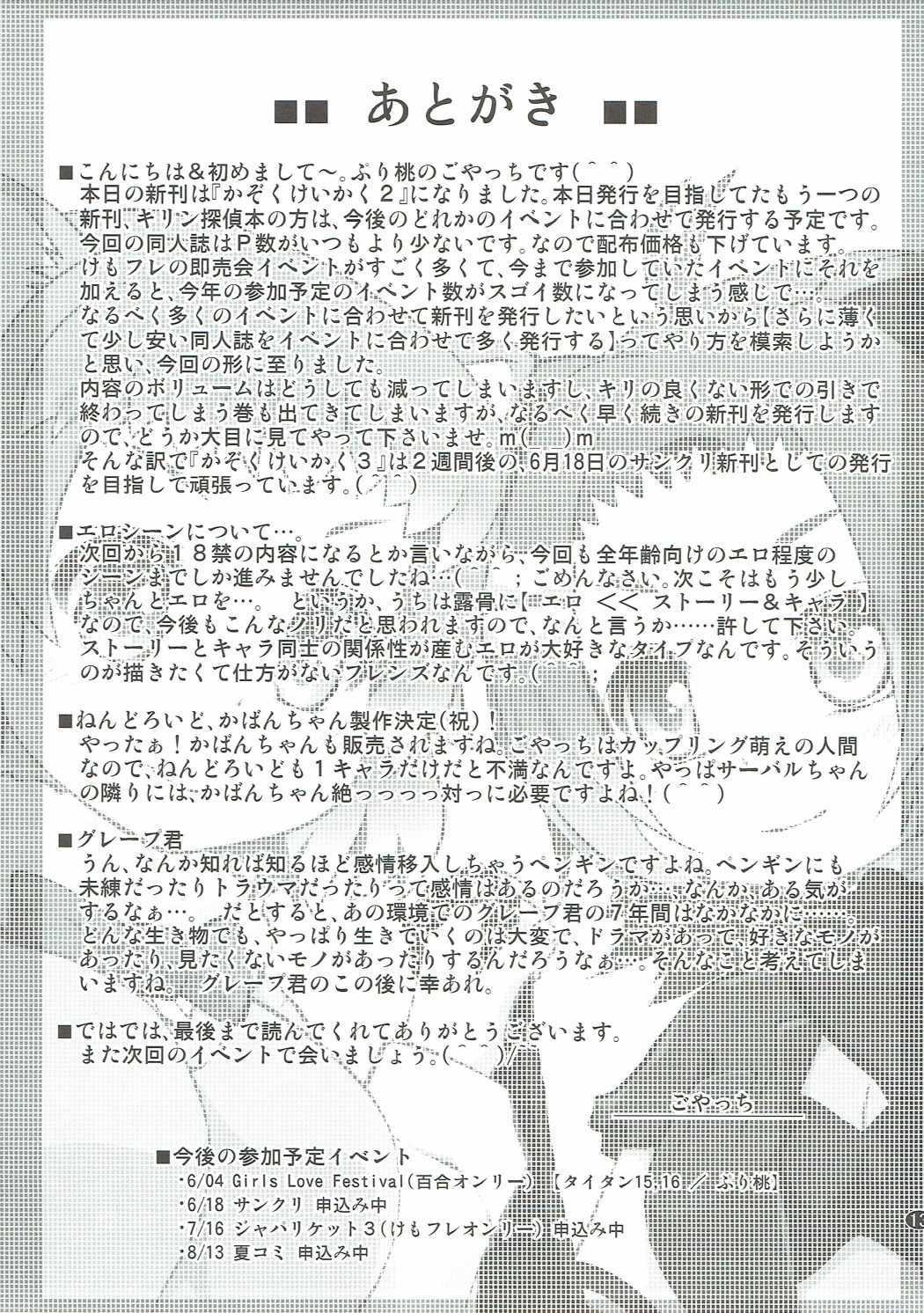 Kazoku Keikaku 2 11
