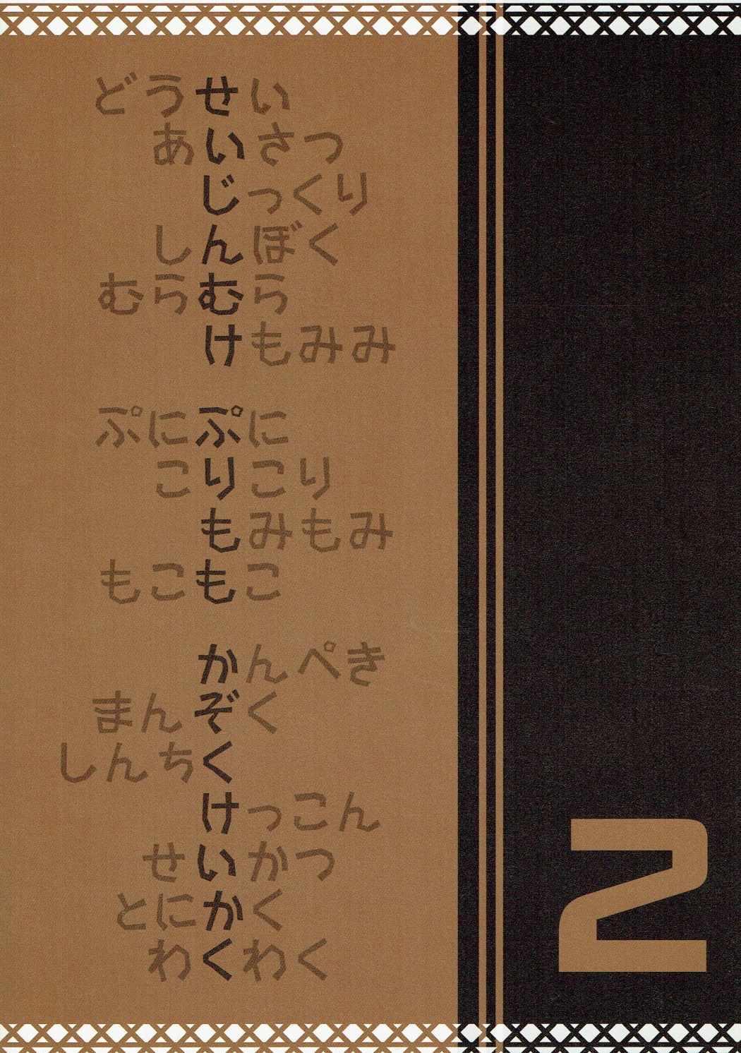 Kazoku Keikaku 2 13
