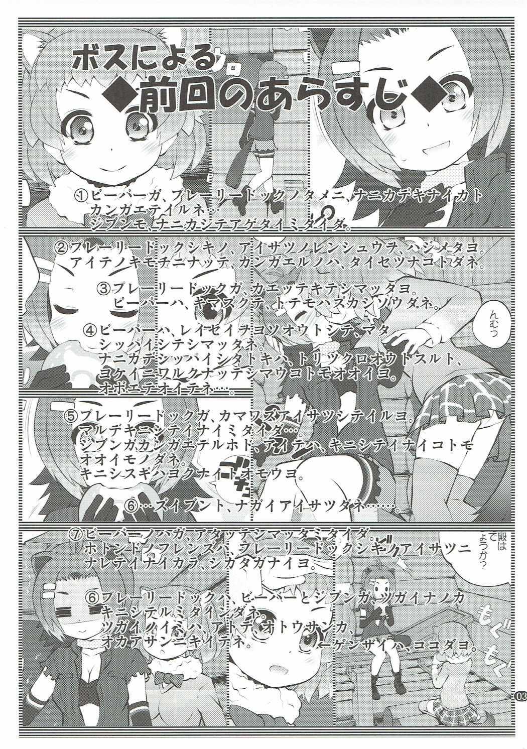 Kazoku Keikaku 2 1