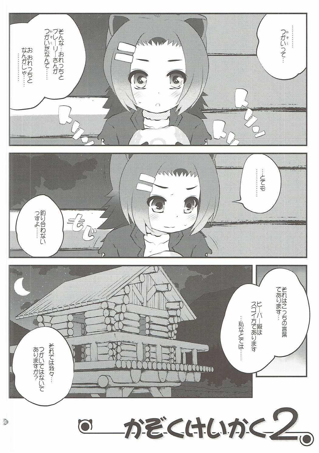 Kazoku Keikaku 2 2
