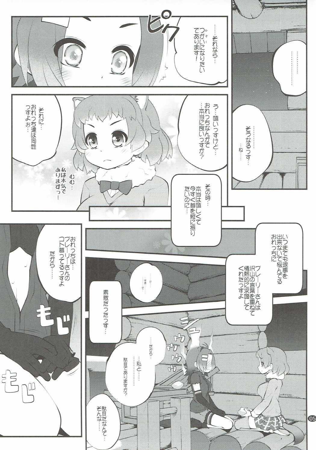 Kazoku Keikaku 2 3