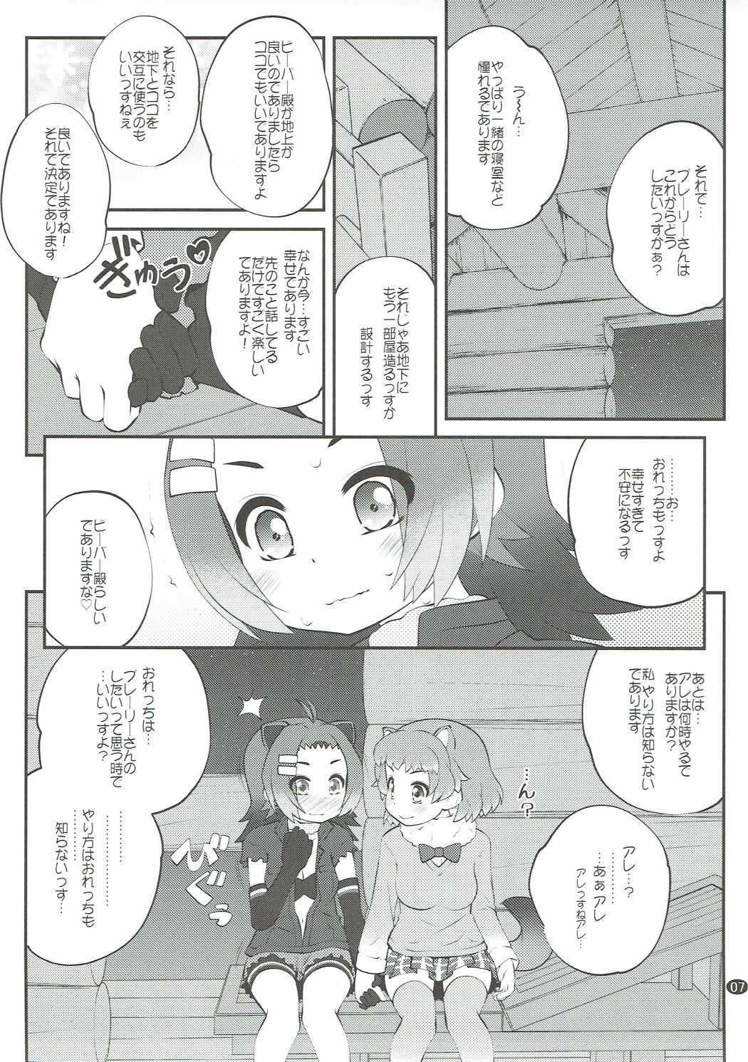 Kazoku Keikaku 2 5