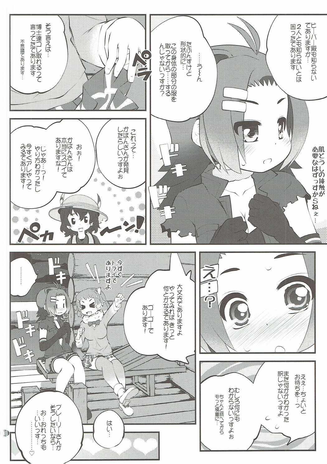 Kazoku Keikaku 2 6