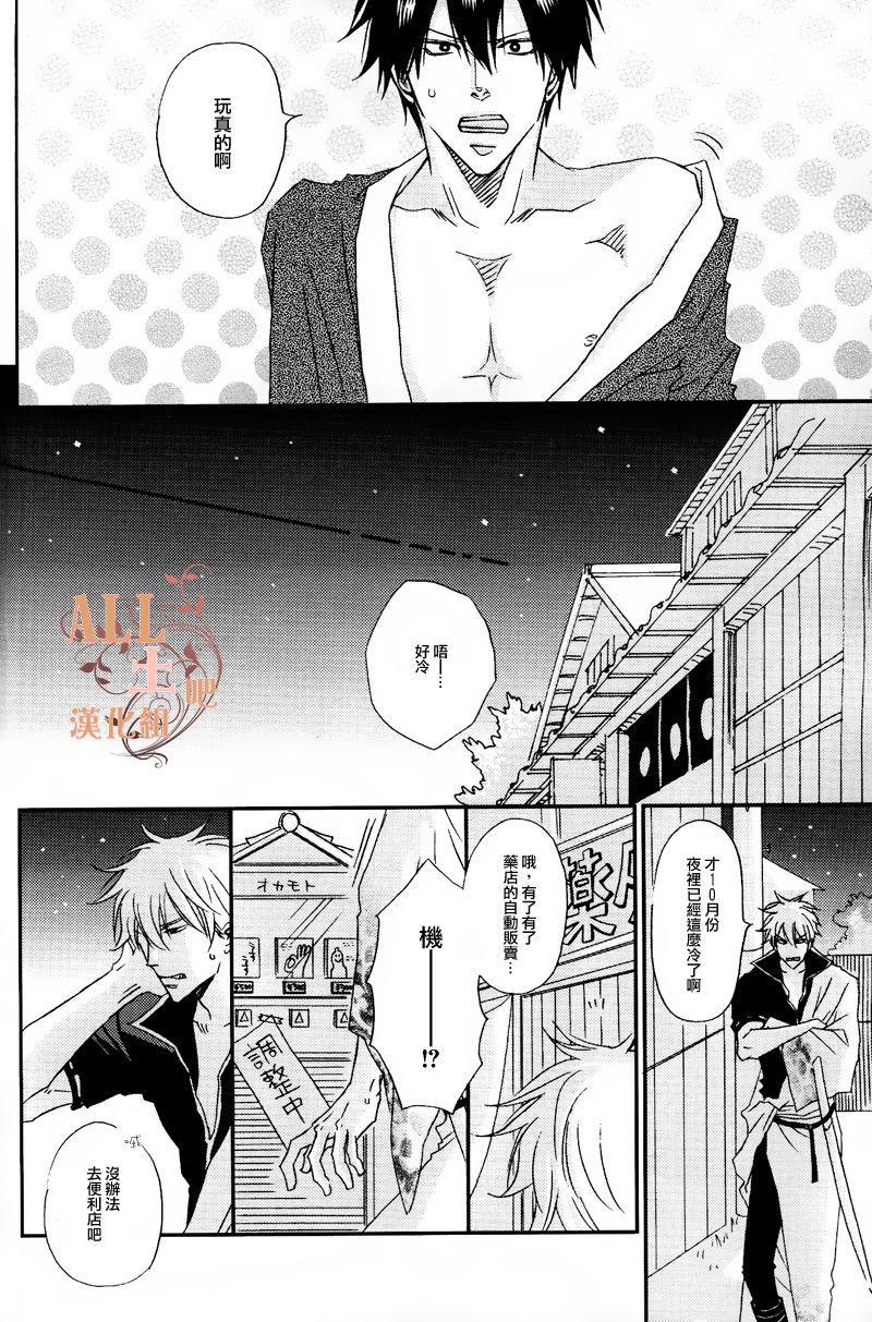 Tsuki ni Makeinu 9
