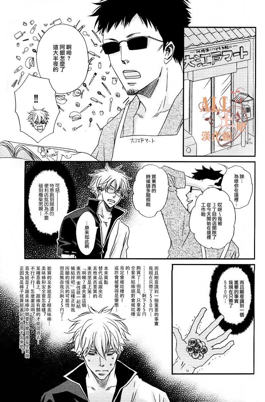 Tsuki ni Makeinu 10