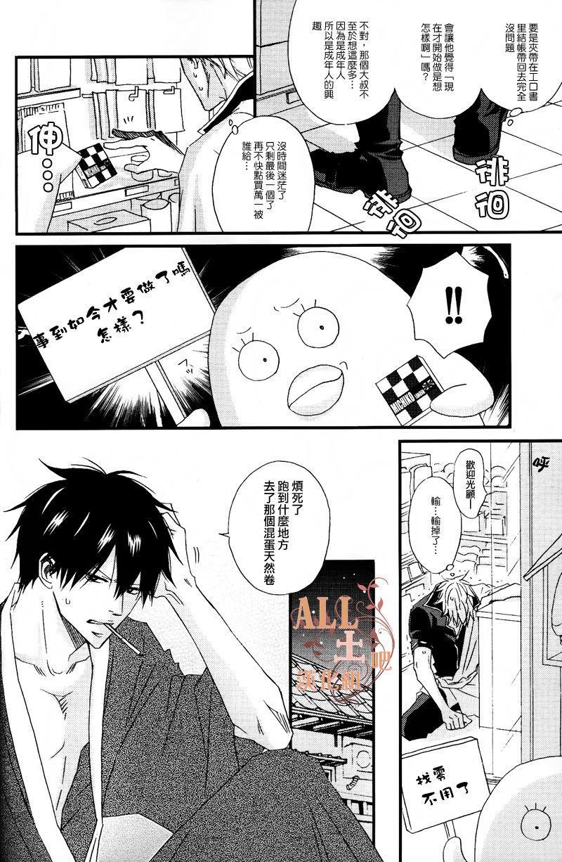 Tsuki ni Makeinu 11