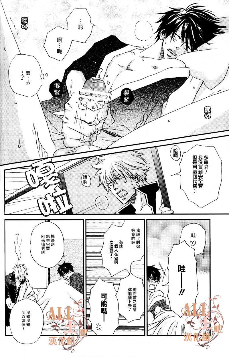 Tsuki ni Makeinu 13