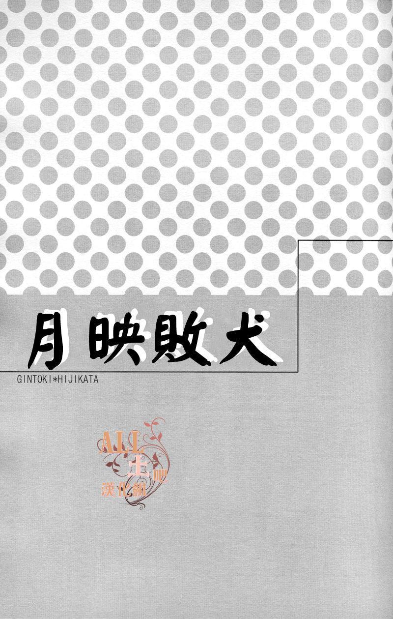 Tsuki ni Makeinu 1