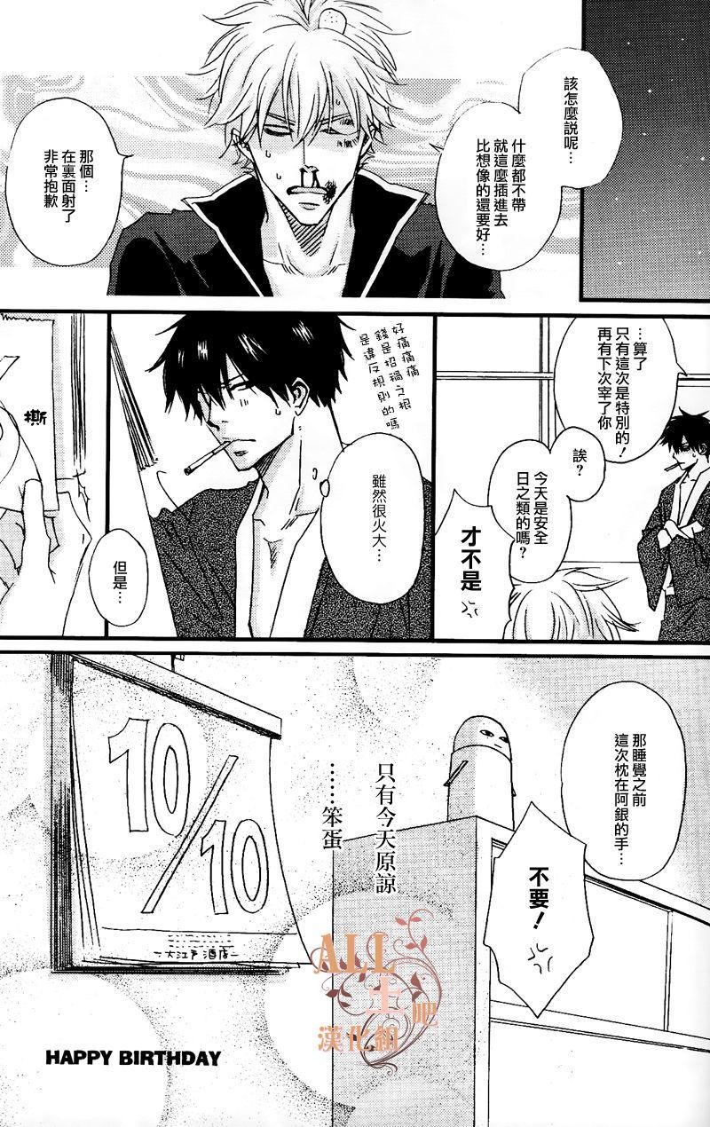 Tsuki ni Makeinu 20