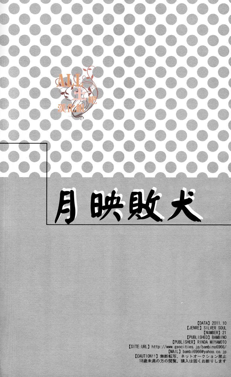 Tsuki ni Makeinu 23