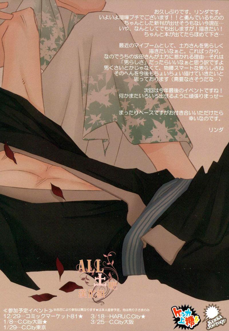 Tsuki ni Makeinu 26