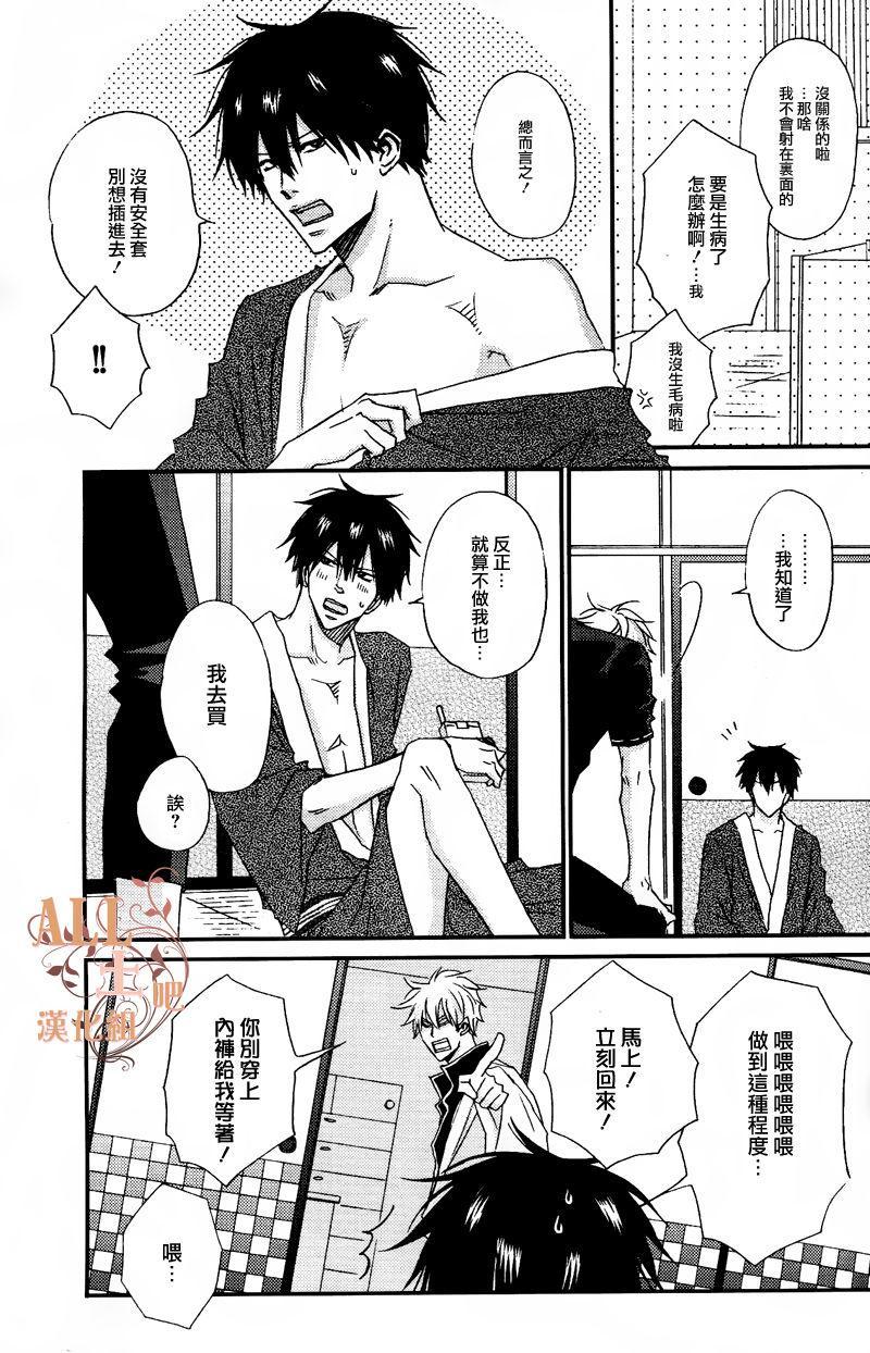 Tsuki ni Makeinu 8