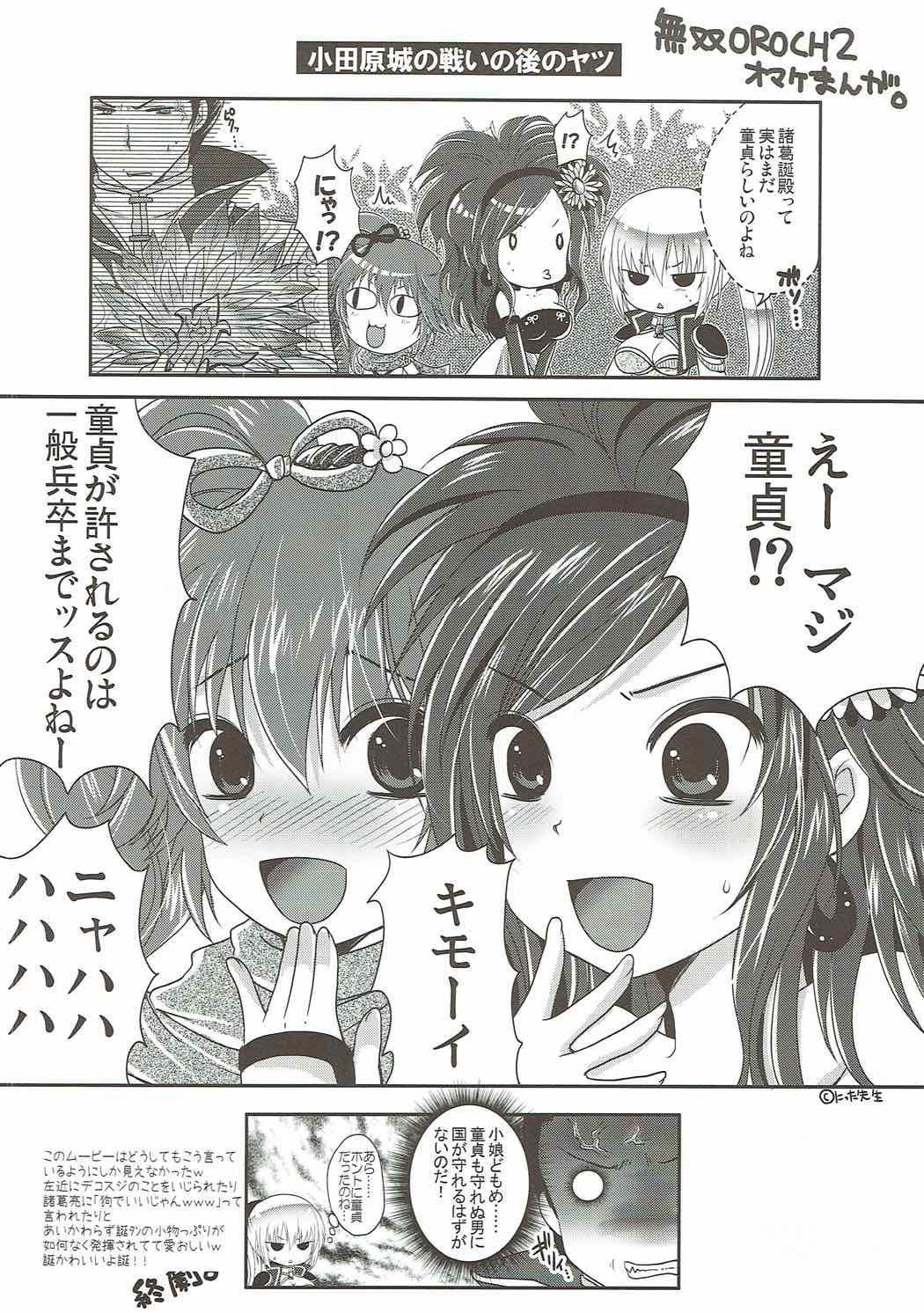 Watashi ni Sonna ni Ashi de Oshioki Saretai no? 10