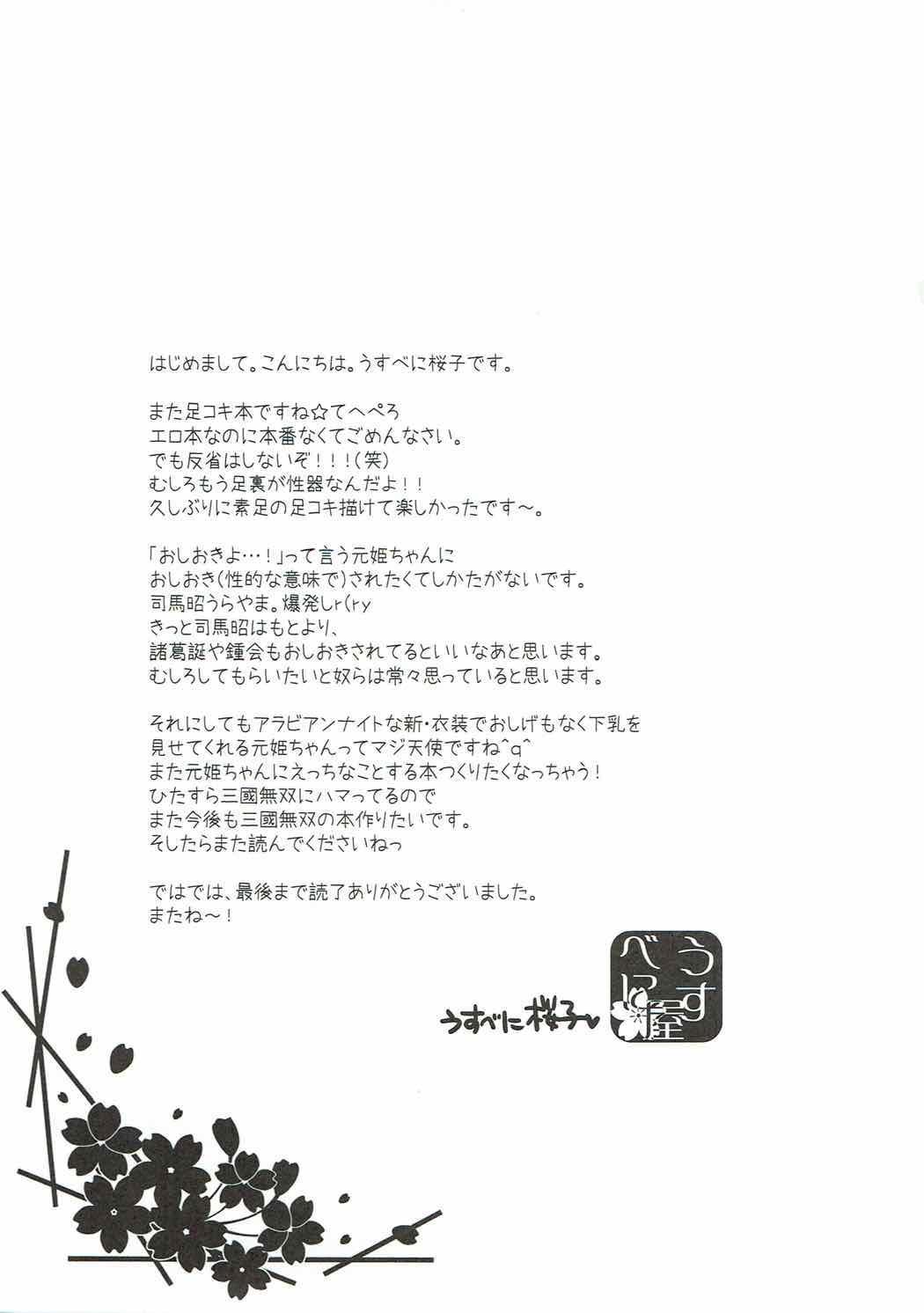 Watashi ni Sonna ni Ashi de Oshioki Saretai no? 11