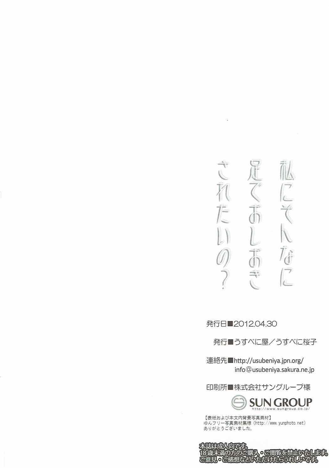 Watashi ni Sonna ni Ashi de Oshioki Saretai no? 12