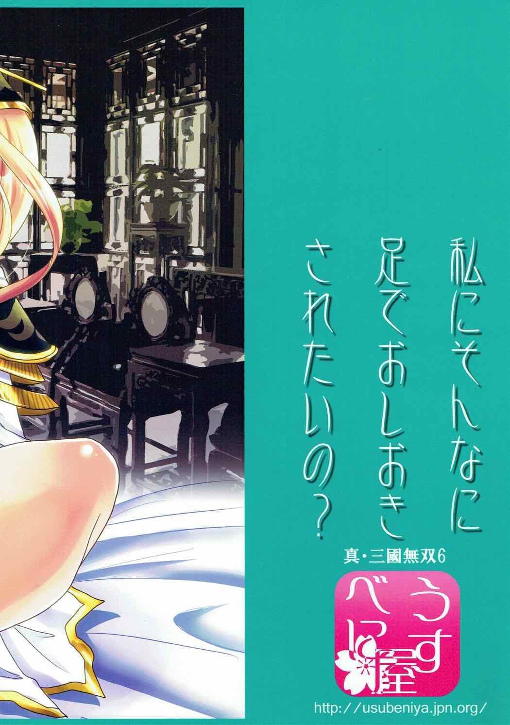 Watashi ni Sonna ni Ashi de Oshioki Saretai no? 13