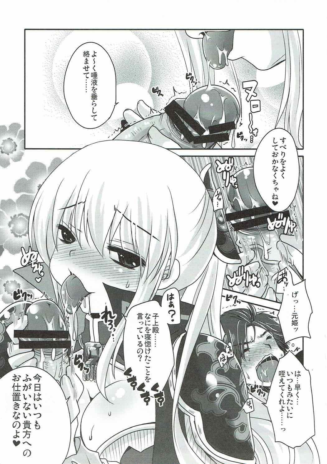 Watashi ni Sonna ni Ashi de Oshioki Saretai no? 1
