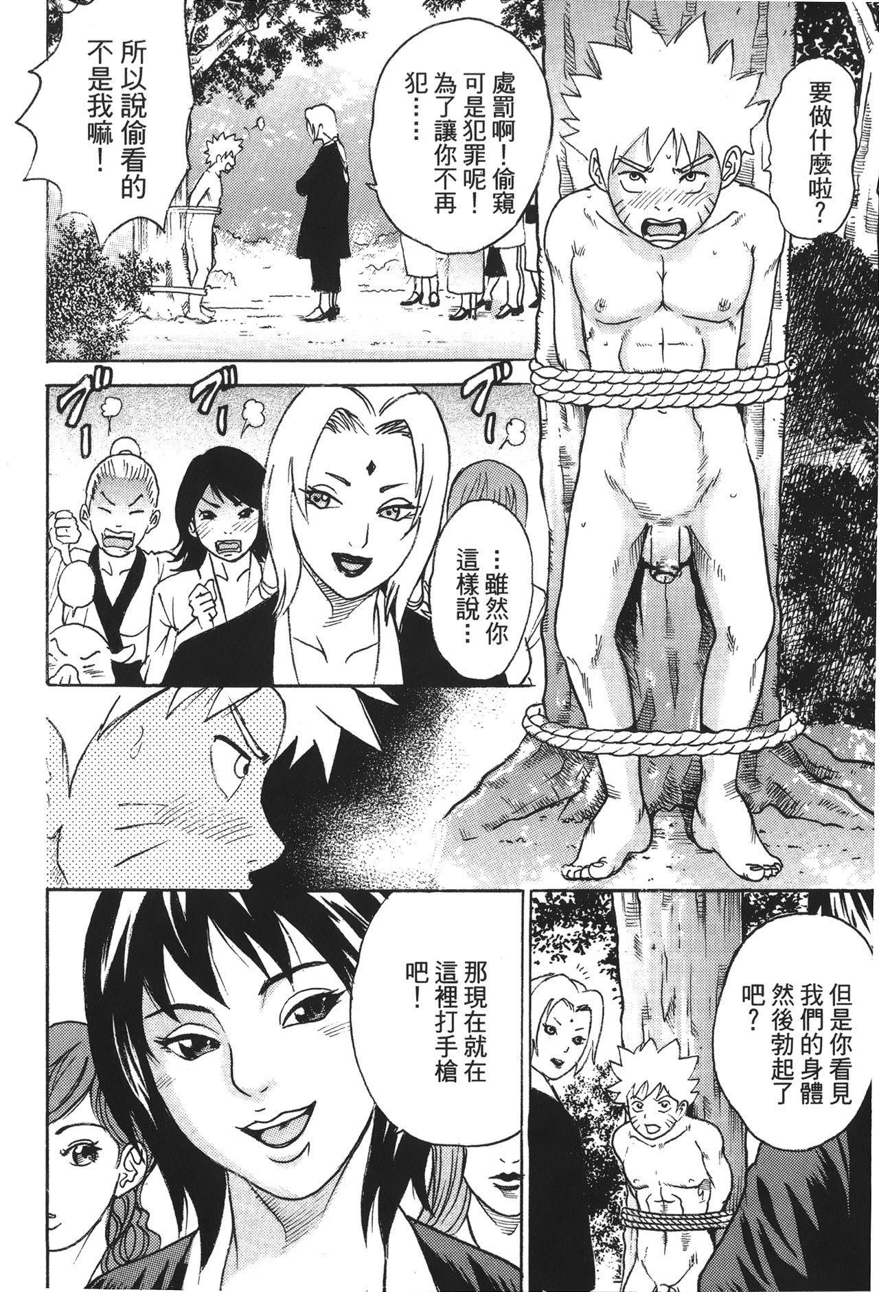 naruto ninja biography vol.02 102