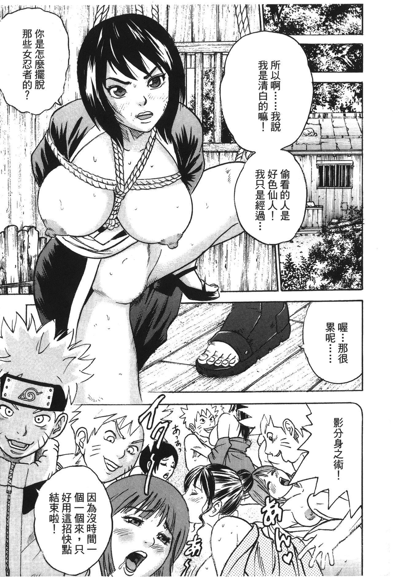 naruto ninja biography vol.02 108