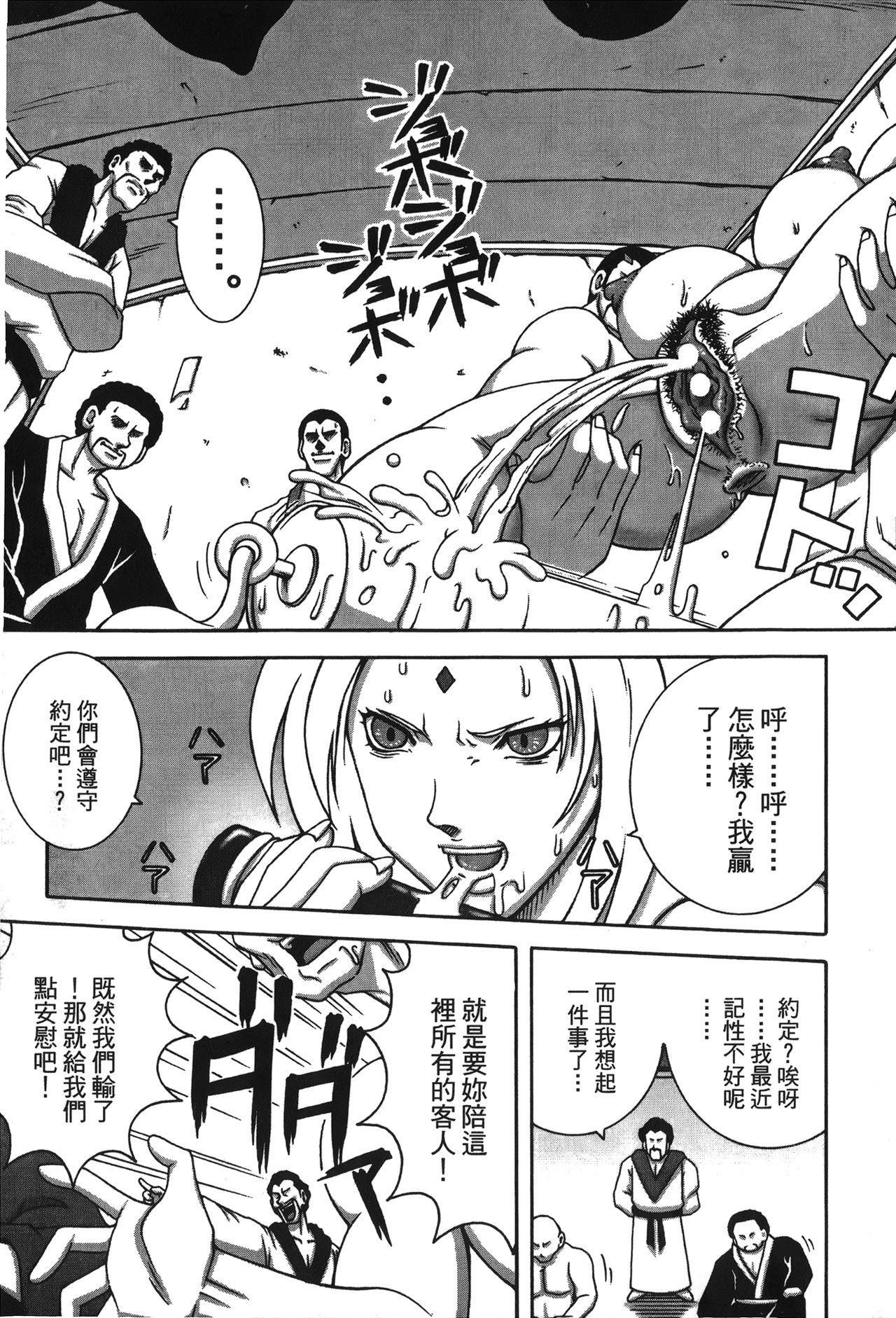 naruto ninja biography vol.02 11