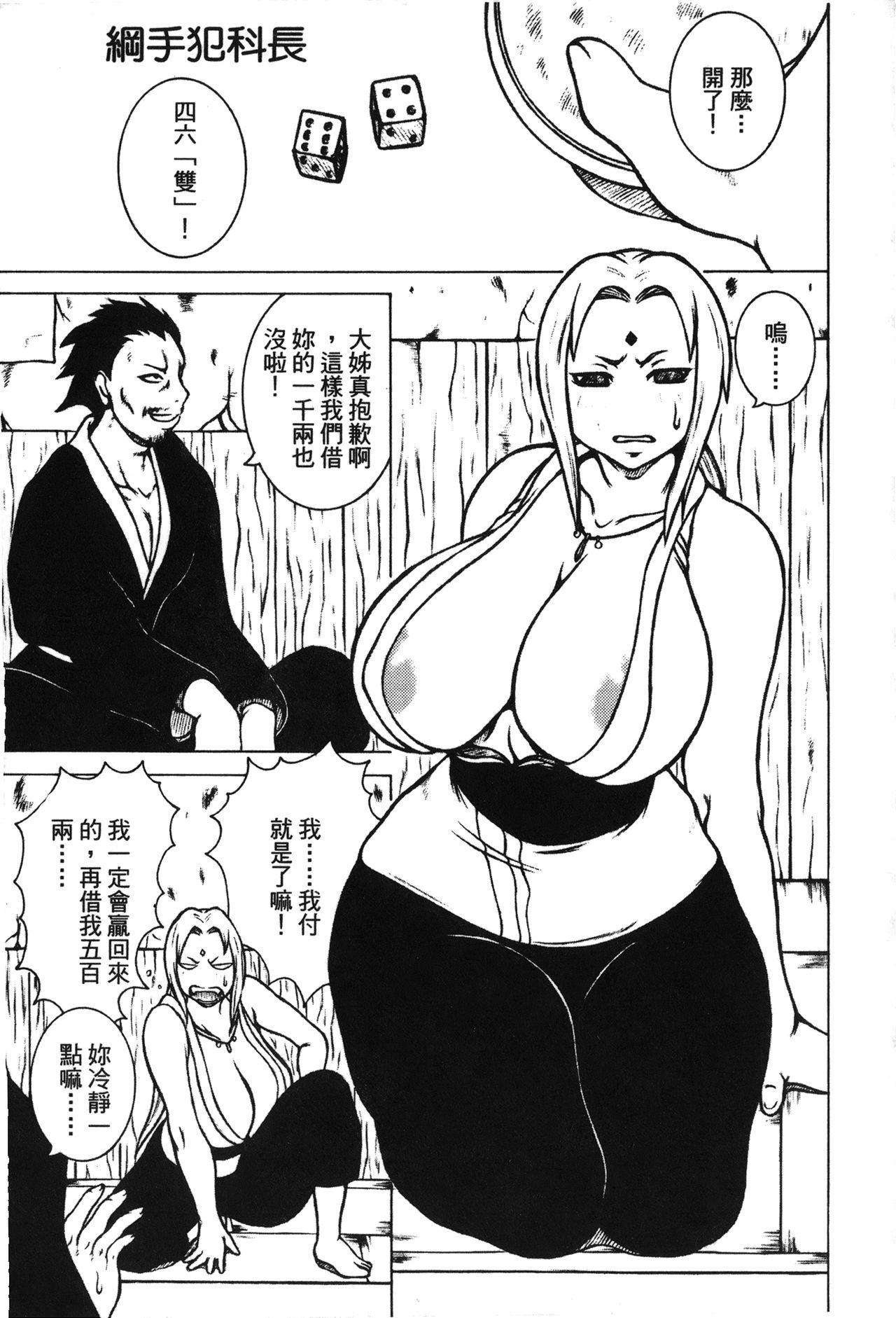 naruto ninja biography vol.02 127