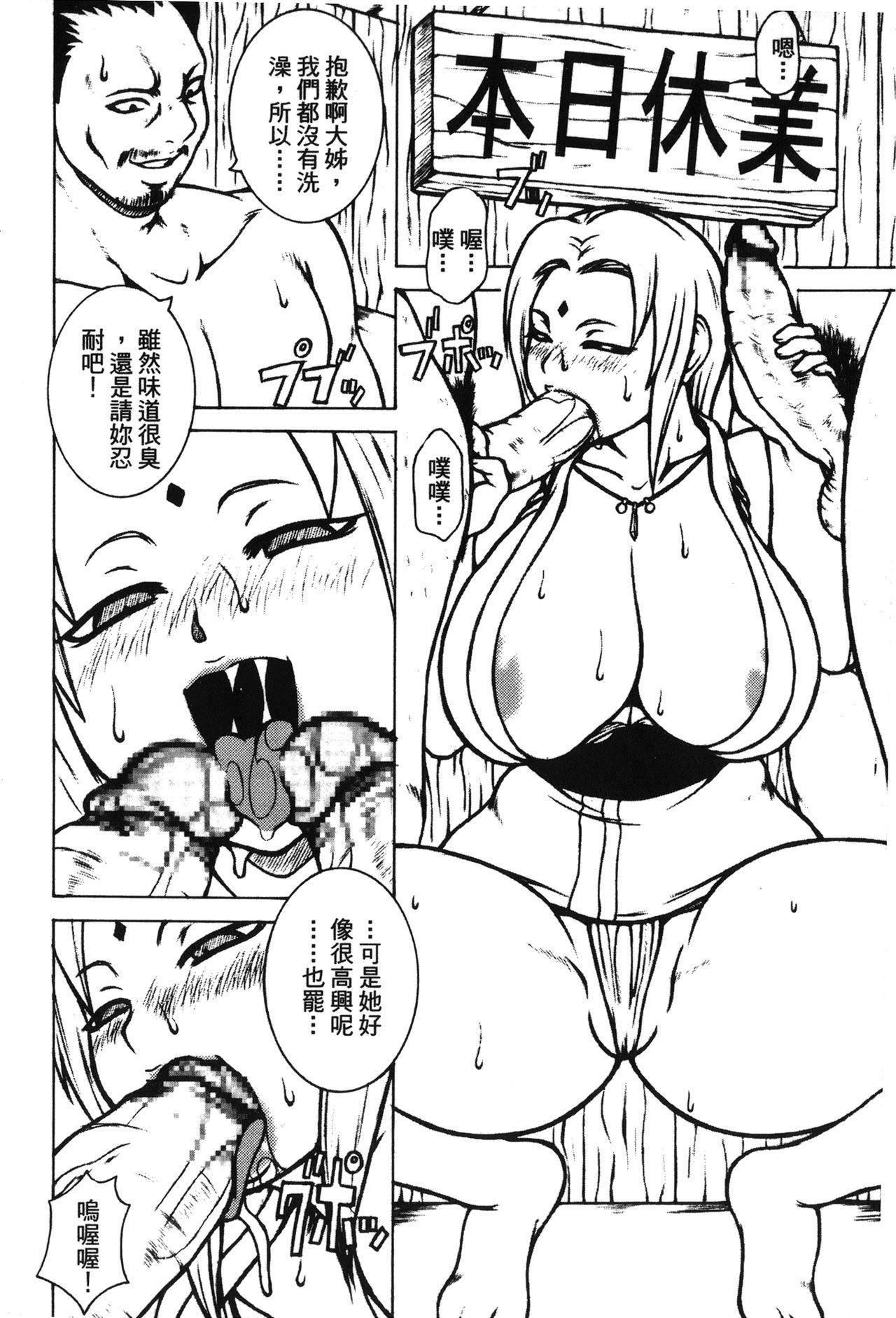 naruto ninja biography vol.02 130
