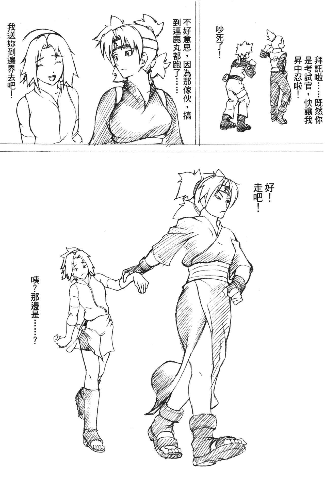 naruto ninja biography vol.02 143