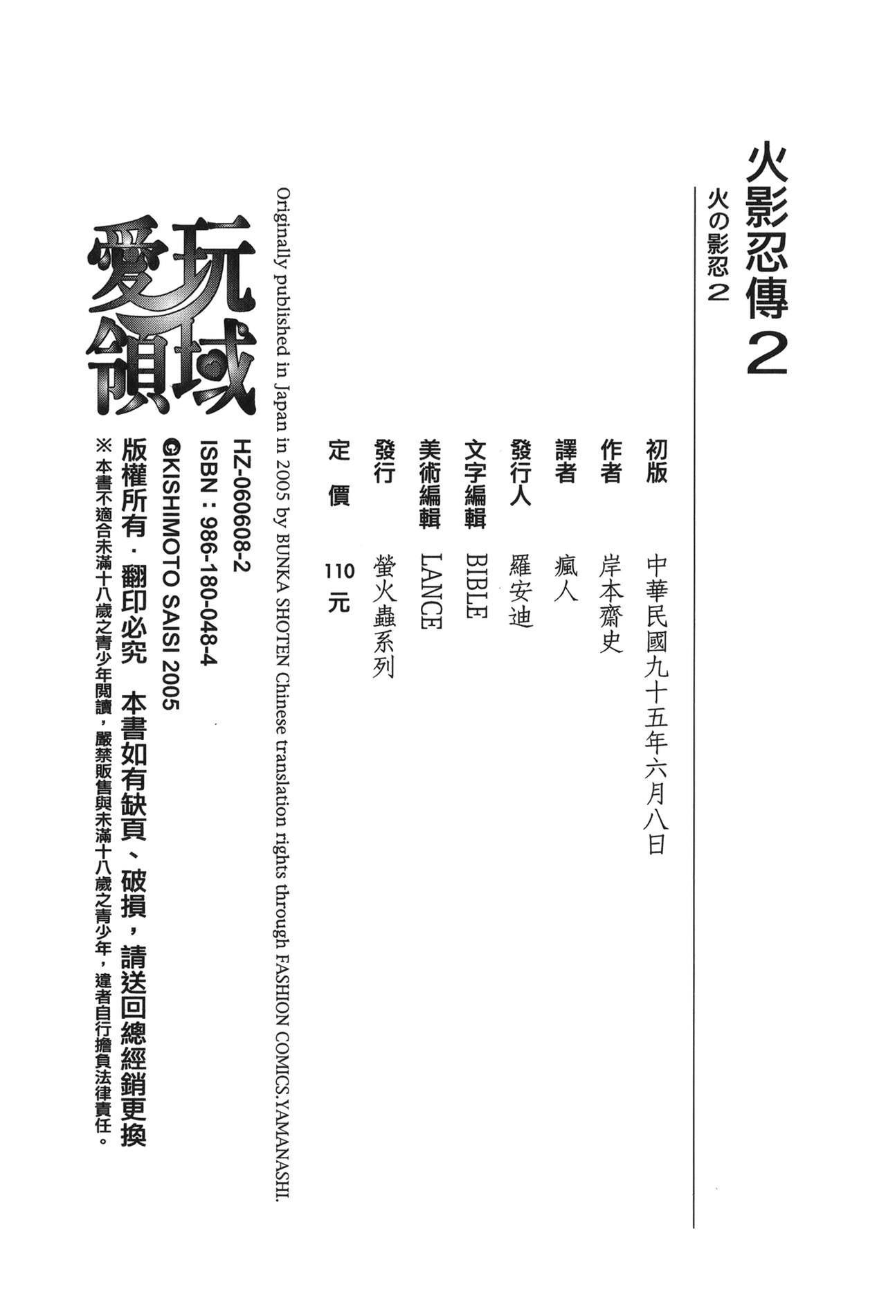 naruto ninja biography vol.02 156