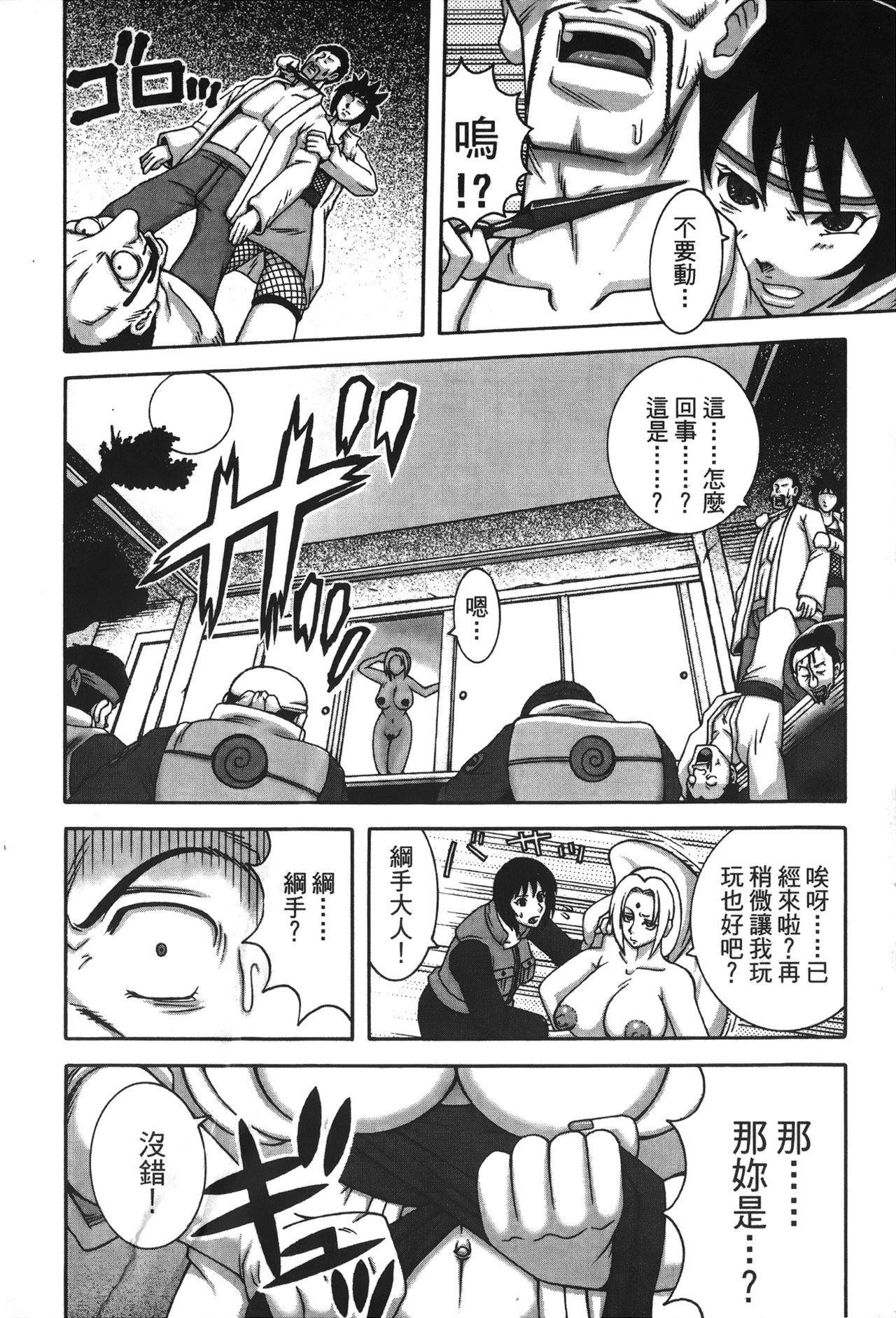 naruto ninja biography vol.02 20