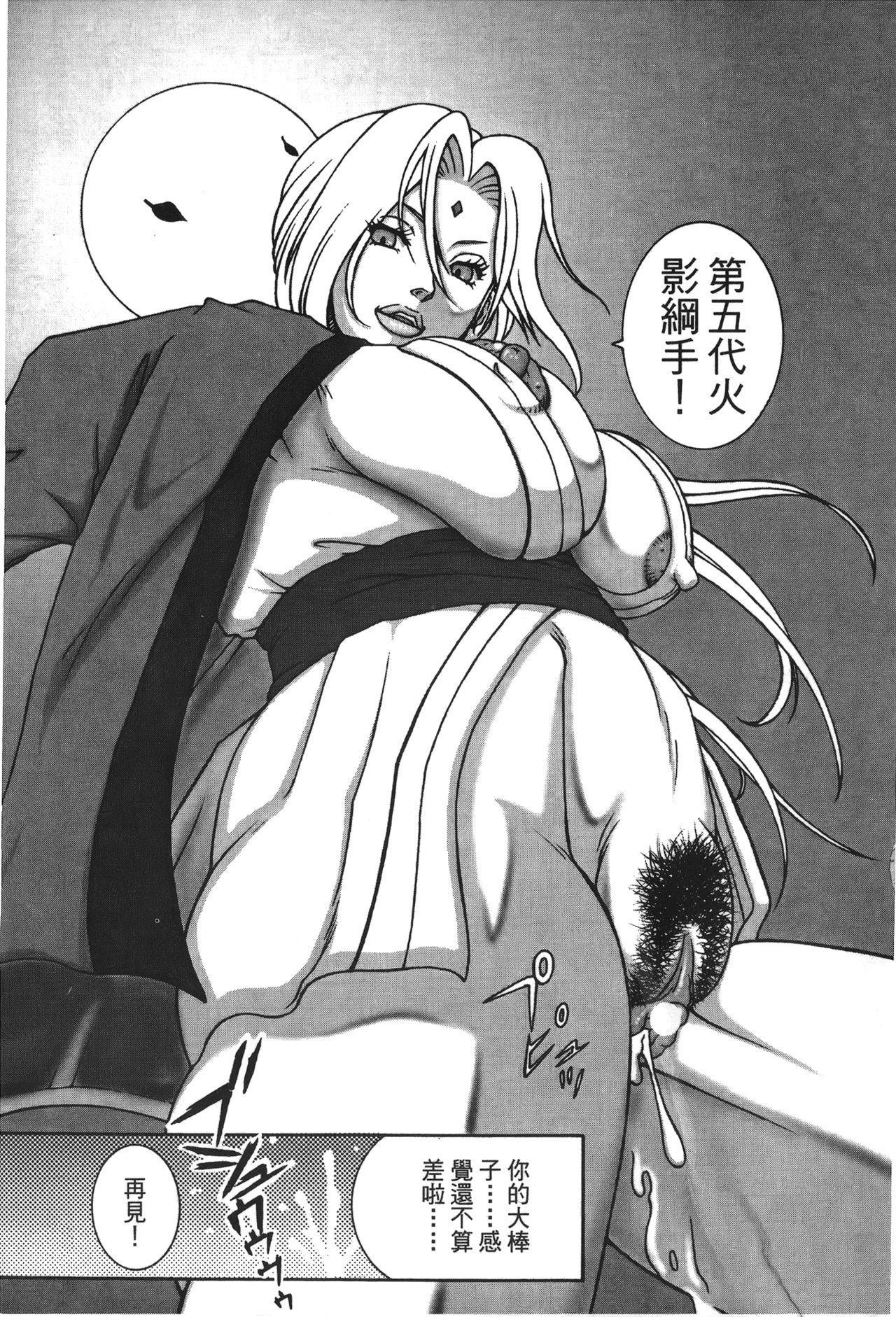 naruto ninja biography vol.02 21