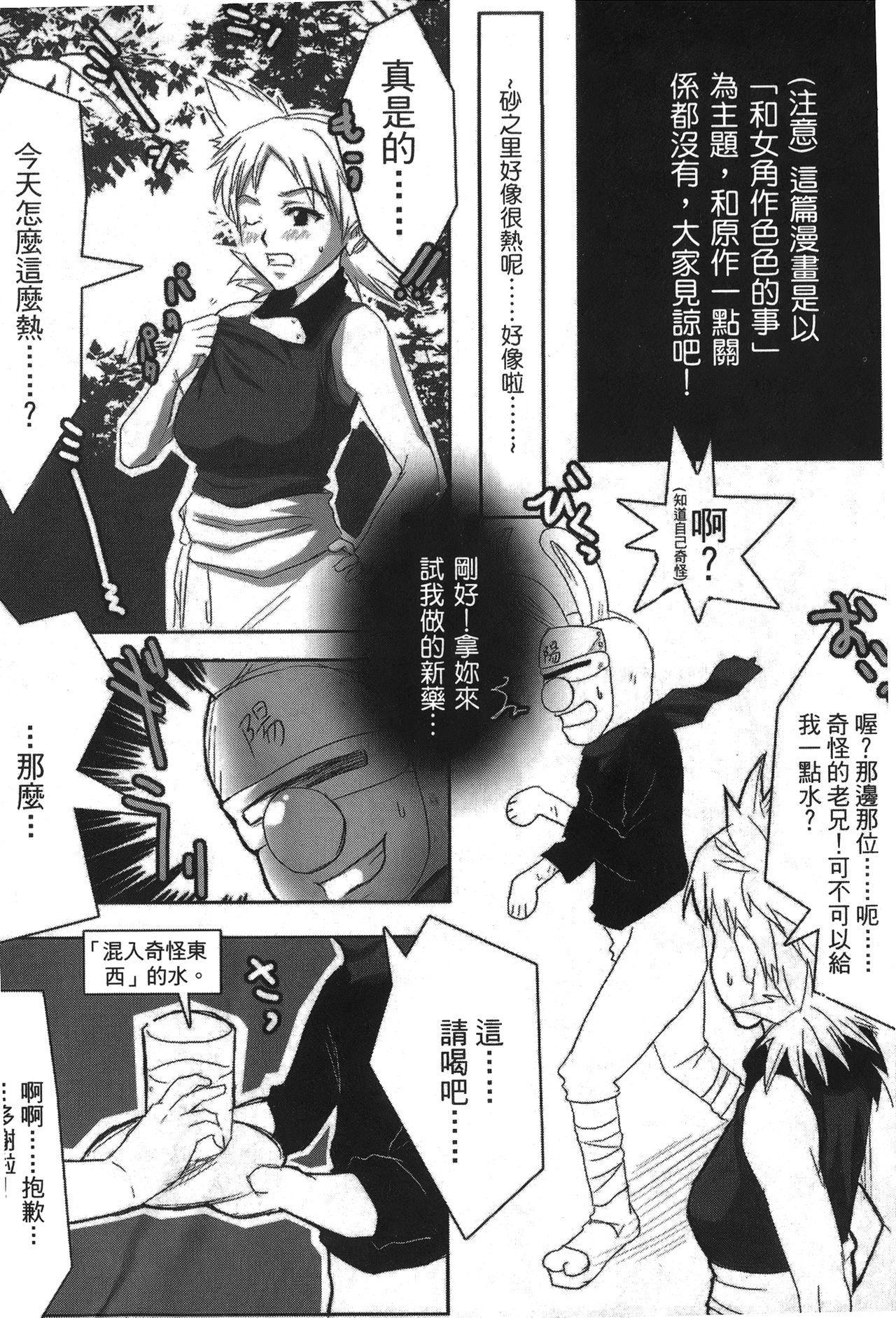 naruto ninja biography vol.02 24