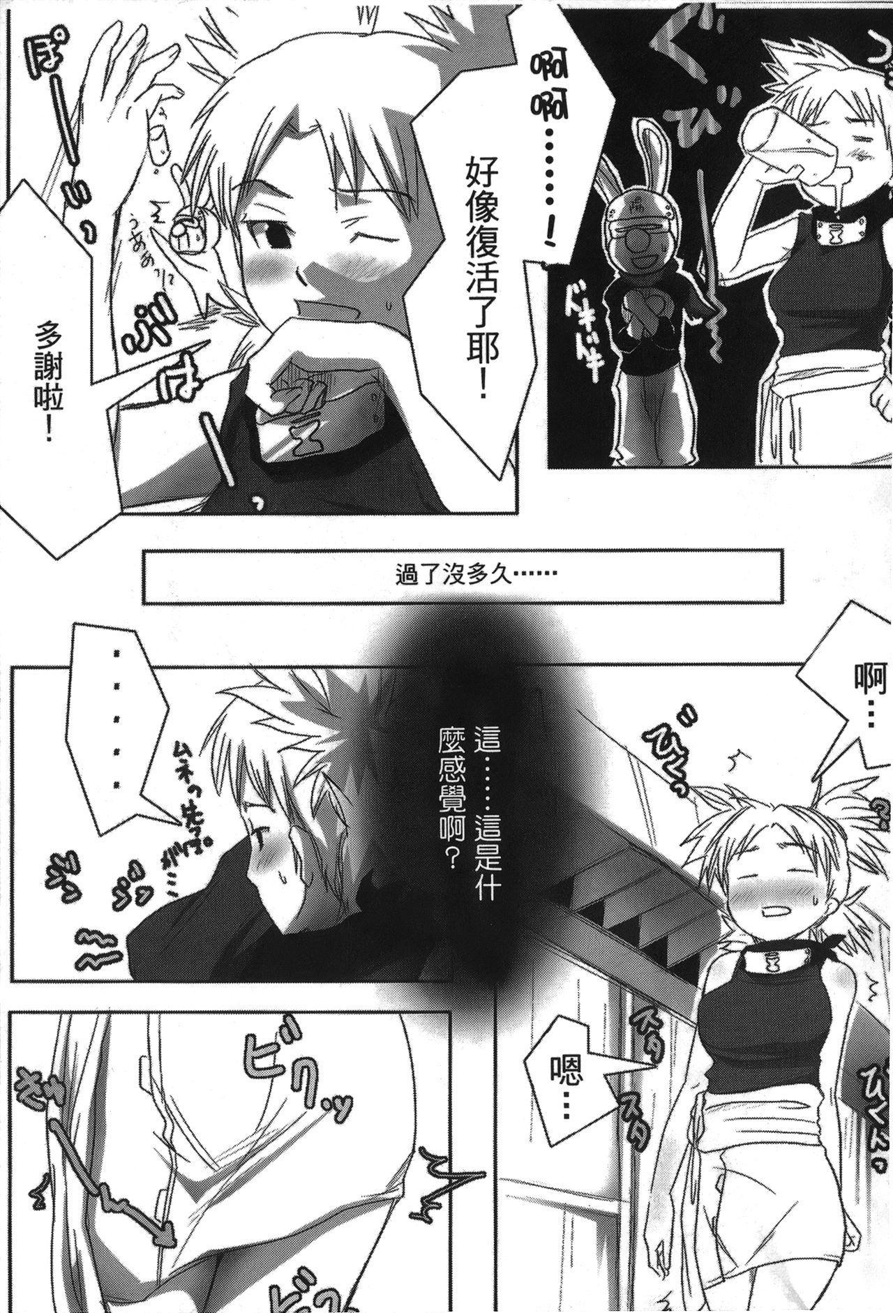 naruto ninja biography vol.02 25