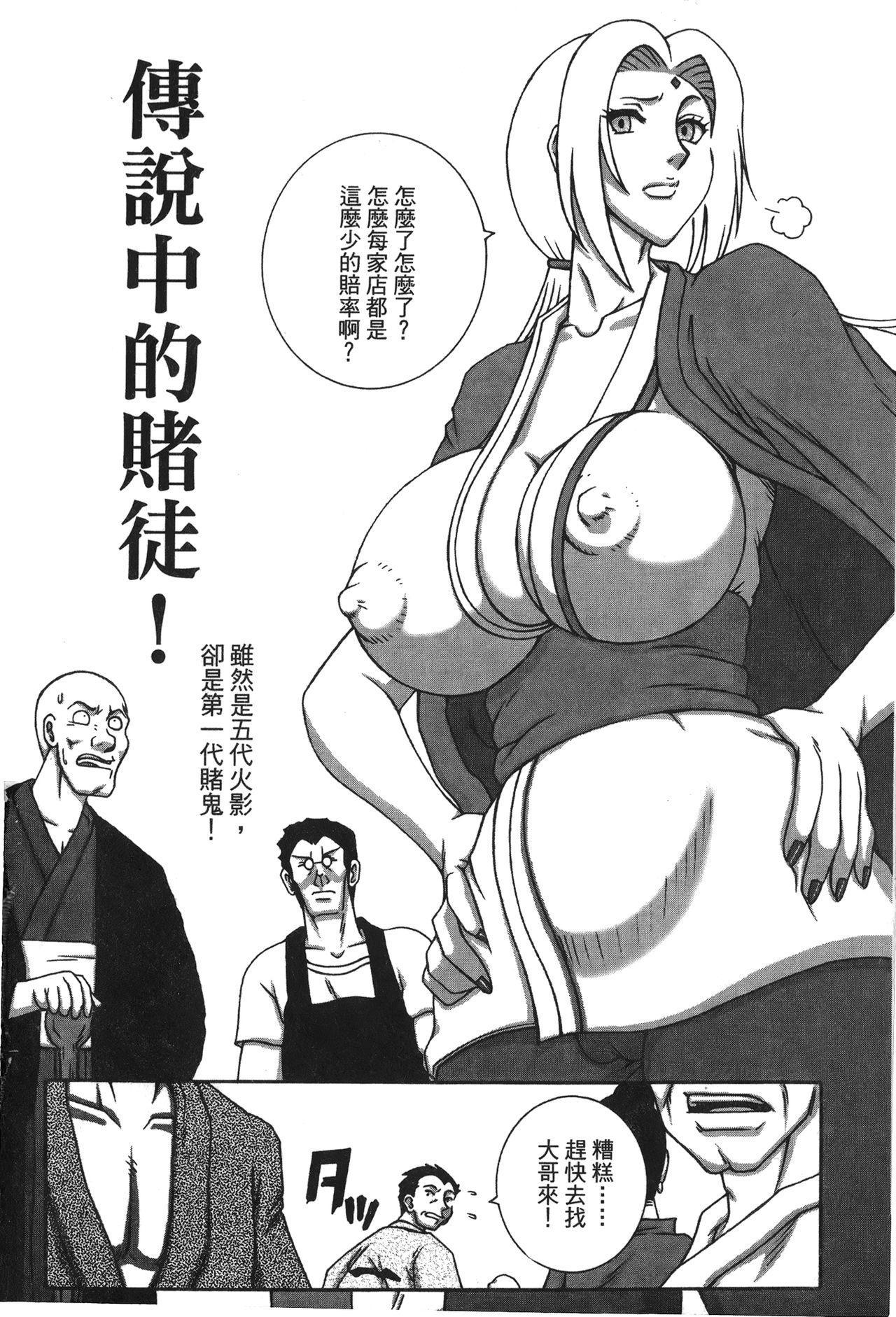 naruto ninja biography vol.02 2