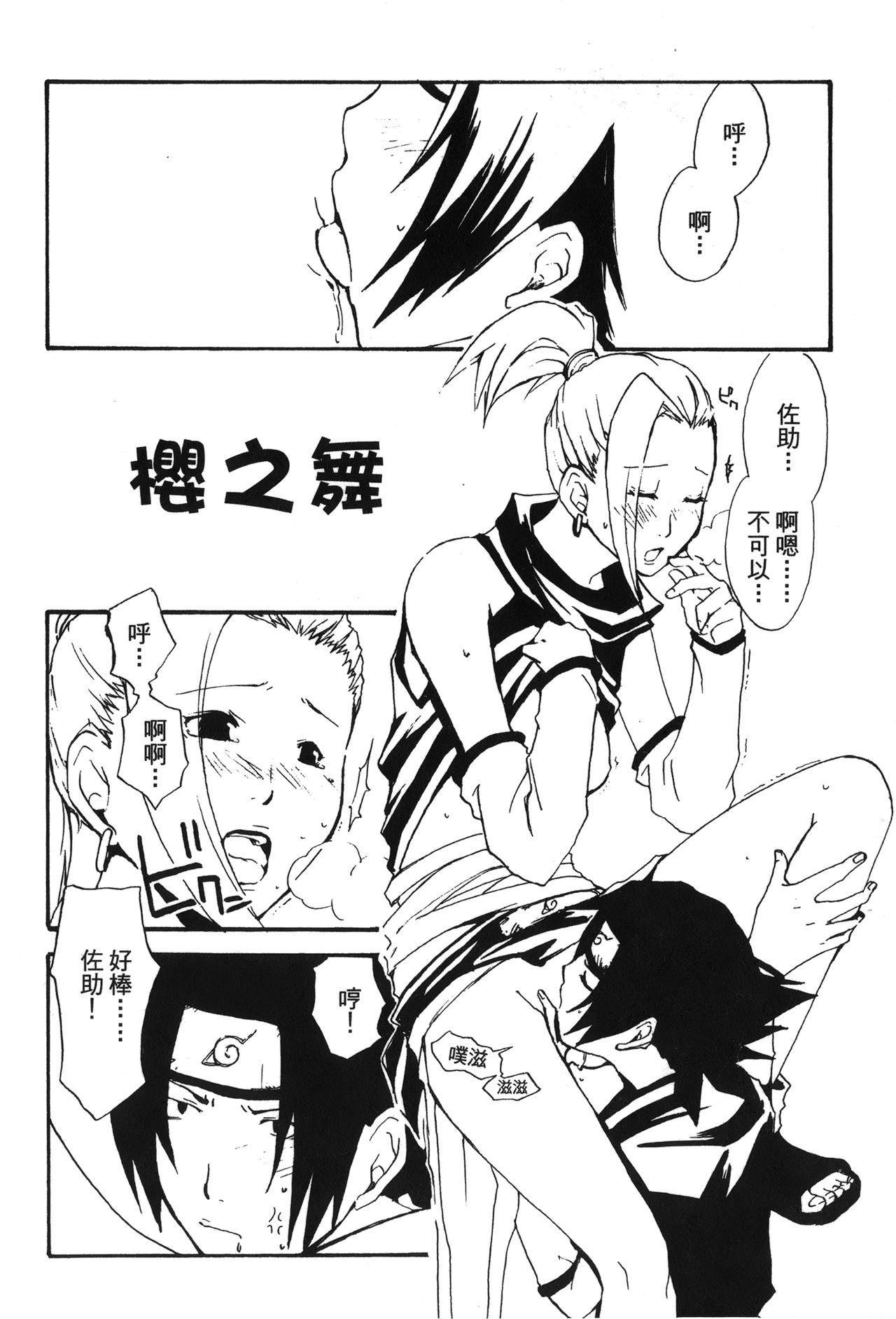 naruto ninja biography vol.02 54