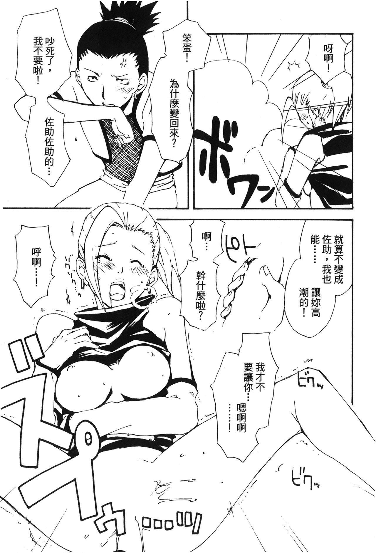 naruto ninja biography vol.02 55