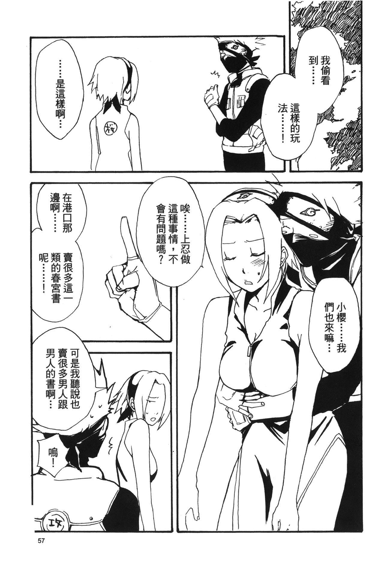 naruto ninja biography vol.02 57