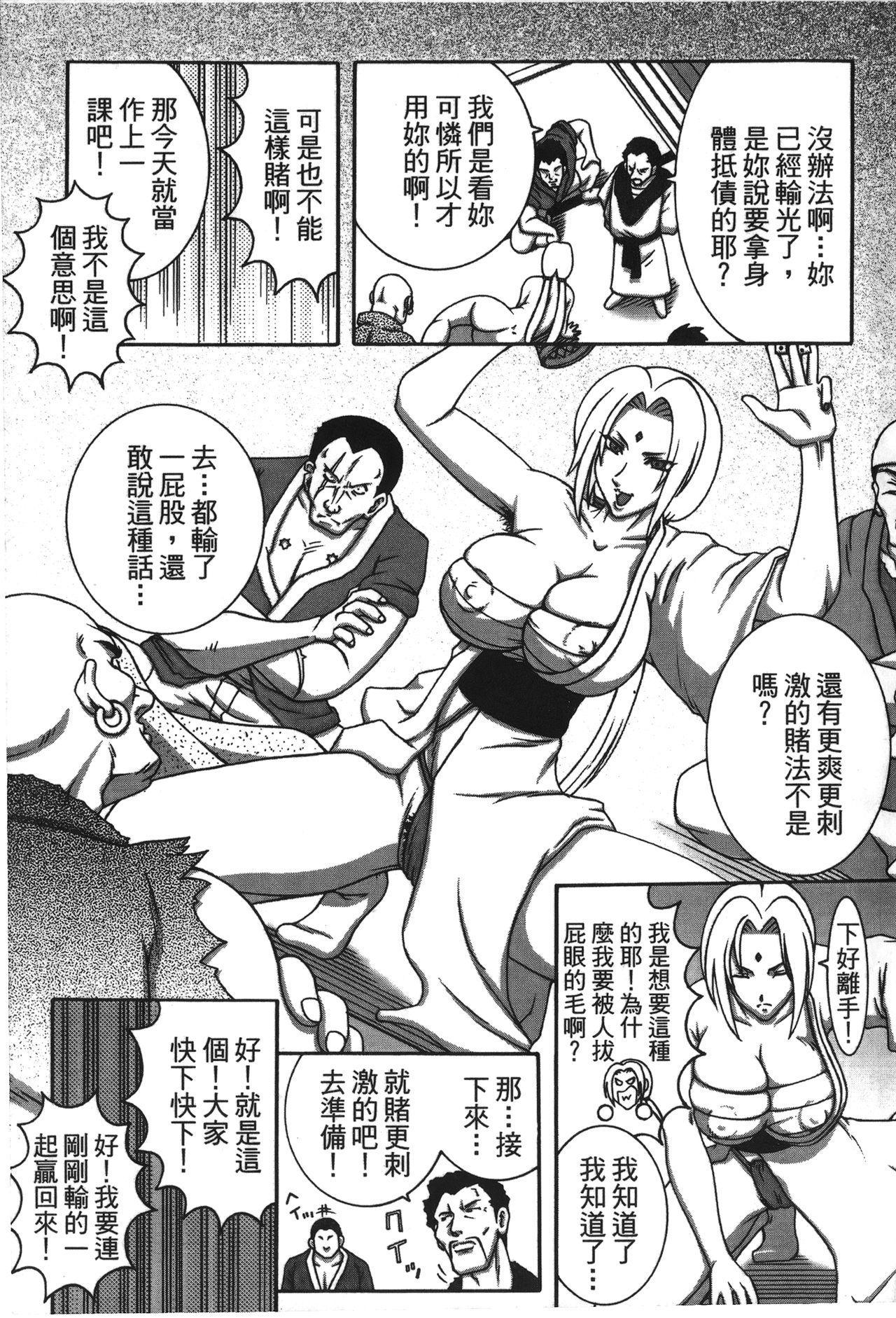 naruto ninja biography vol.02 5
