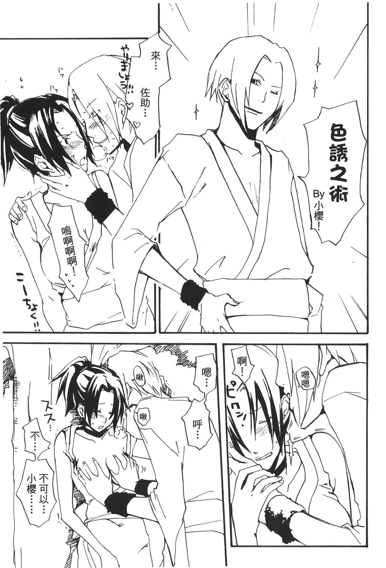 naruto ninja biography vol.02 71