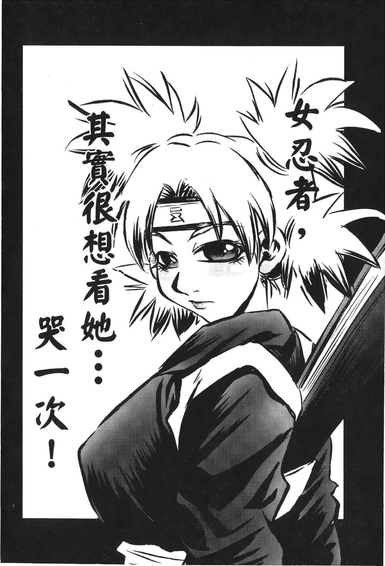 naruto ninja biography vol.02 98