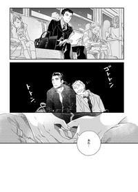 Gesuto Genkou Matome 9